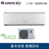 (((全新品))) GREE格力 2-3坪一級變頻冷暖冷氣 GSDR-23HO/I R410冷媒 含基本安裝