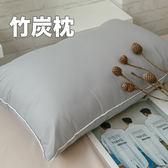 【機能竹炭枕】採用新光竹炭纖維  30%含量超高 防螨防塵 抗過敏 枕頭 台灣製 棉床本舖