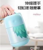 保溫飯盒-meileur316不銹鋼燜燒杯女悶燒壺燜粥超長保溫飯盒飯桶保溫桶便攜 多麗絲