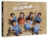 《High5 制霸青春 熱血寫真本》電視劇寫真~全新品,全館滿600免運