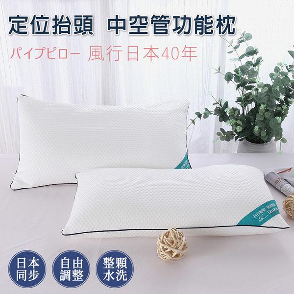 風行日本40年【日本熱銷-細格版】 定位抬頭枕 中空管枕功能枕 (40x68cm) SGS 檢測通過