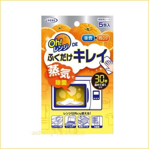 asdfkitty可愛家☆日本UYEKI微波爐專用蒸氣除菌紙5入-水槽.烤箱.冰箱也可擦-日本製