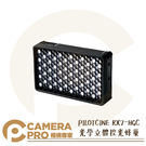 ◎相機專家◎ PILOTCINE 派立飛 RX7-HGC 光學立體控光蜂巢 控光配件 適 RX7 LED口袋燈 公司貨