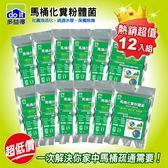 多益得馬桶化糞粉體菌48包/組(鋁箔包裝不易潮濕)