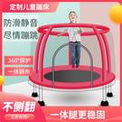 蹦蹦床兒童家庭版家用室內小型跳跳床帶護網小孩彈跳床寶寶蹭蹭床 快速出貨