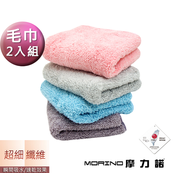 【MORINO摩力諾】抗菌防臭超細纖維簡約毛巾 擦髮巾(超值2條組)