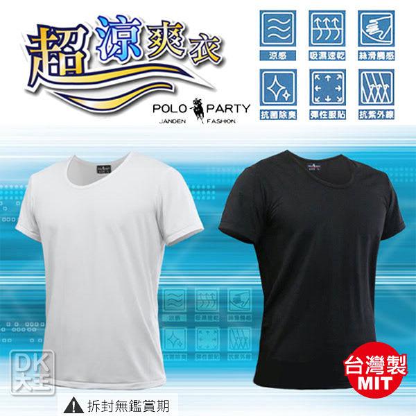 台灣製 超涼感 涼感紗 涼感T恤 涼感衣【DK大王】