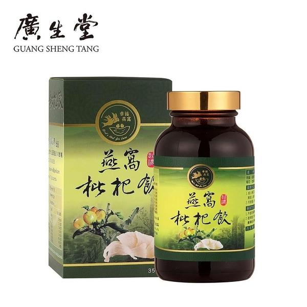 【南紡購物中心】廣生堂 頂級燕窩枇杷飲(350ml)單瓶