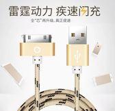 適用蘋果4s數據線iphone4手機四1平板2電腦充電器頭ipad3     蜜拉貝爾