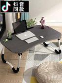 筆記本電腦桌床上用可摺疊懶人學生宿舍學習書桌小桌子做桌寢室用  八折免運 最後一天
