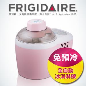 美國富及第 Frigidaire 冰淇淋機  FKI-C101FP 粉紅色