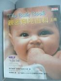 【書寶二手書T3/保健_YFG】親密育兒百科(上冊)_威廉‧西爾斯