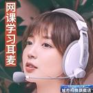 頭戴耳機 網課學習台式電腦耳麥頭戴式有線OPPOvivo手機學生通用耳機帶話筒 城市科技