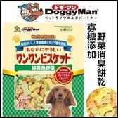 *King Wang*日本Doggyman 《寡糖添加野菜消臭餅乾》450g