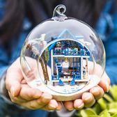 diy小屋迷你玻璃球手工制作小房子模型拼裝女孩玩具生日禮物女生 歌莉婭