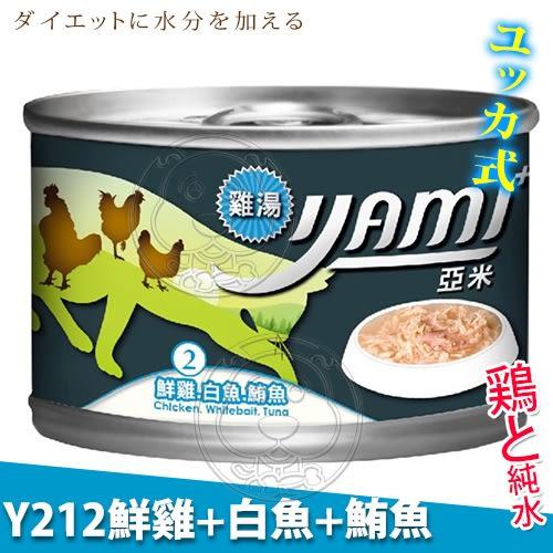 【培菓平價寵物網】YAMI亞米》雞湯大餐貓罐-170g