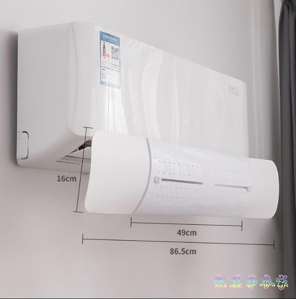 冷氣擋風板 防直吹擋板出風口冷氣遮風板壁掛式通用防風罩NE型【快速出貨八折下殺】
