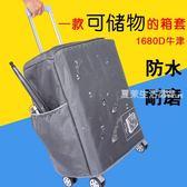 行李箱套 加厚行李箱保護套牛津布拉桿箱包套24/28寸皮箱旅行箱防塵袋防水·夏茉生活