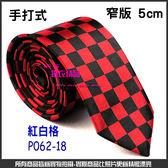 De Fy 蝶衣 5cm 窄版領帶襯衫領帶新郎結婚領帶黑紅格子賽車格款上班族手打式領帶P0