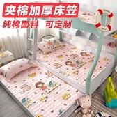 床罩兒童全棉加棉床笠加厚夾棉棉質單件床套床罩定制上下床鋪薄墊棕墊【全館免運】