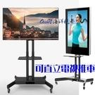 【海洋視界EVERSUN AW-1600】(40-65吋)可直立式電視推車 電視腳架/看板架/展示架/ /直立架 螢幕可旋轉