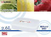 NAKAYA 日本製 K306 長方保鮮盒X/餃子盒/蔬果盒-2.6L《Midohouse》