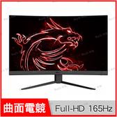 微星 msi OPTIX G32C4 32型 VA曲面電競螢幕【31.5吋/Full-HD 165Hz 1ms/1500R曲率/DP+HDMIx2/Buy3c奇展】