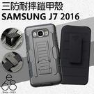 鎧甲 三星 J7 2016 新版 手機殼 三合一 矽膠 防摔殼 手機支架 腰掛 盔甲套 保護套 前後殼 保護殼
