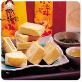 【名店直出-一福堂】鳳黃酥4盒(12入/盒)(蛋奶素)