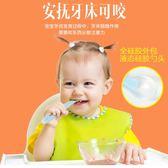 嬰兒勺子寶寶硅膠軟勺兒童吸盤碗勺餐具套裝新生兒軟頭勺輔食勺【奇貨居】