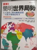 【書寶二手書T6/社會_ZCZ】圖解簡明世界局勢2014版_陳方隅