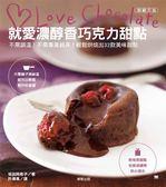 (二手書)就愛濃醇香巧克力甜點