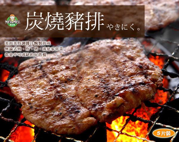 炭燒豬排(輕巧5片裝)