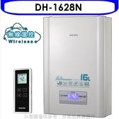 (全省安裝)櫻花【DH-1628N】16L強制排氣熱水器天然氣