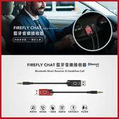 TUNAI Firefly Chat藍牙音樂接收器-磁石黑/墨爾本紅 【KK01006】99愛買小舖