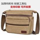工具包 電工帆布單肩斜背工具包小號多功能維修安裝五金工包便攜式工具袋