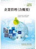 二手書博民逛書店 《企業管理(概要)(電信公司)》 R2Y ISBN:9574792609│李安國