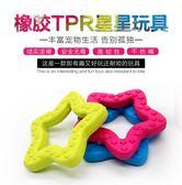 【狐狸跑跑】寵物TPR寵物玩具橡膠玩具 五角星玩具 狗狗玩具磨牙橡膠球WJ008703