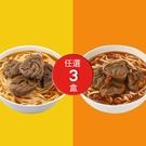 【KK LifeX紅龍免運】腱心牛肉麵3盒(蕃茄腱心/紅燒腱心)-2種口味任選