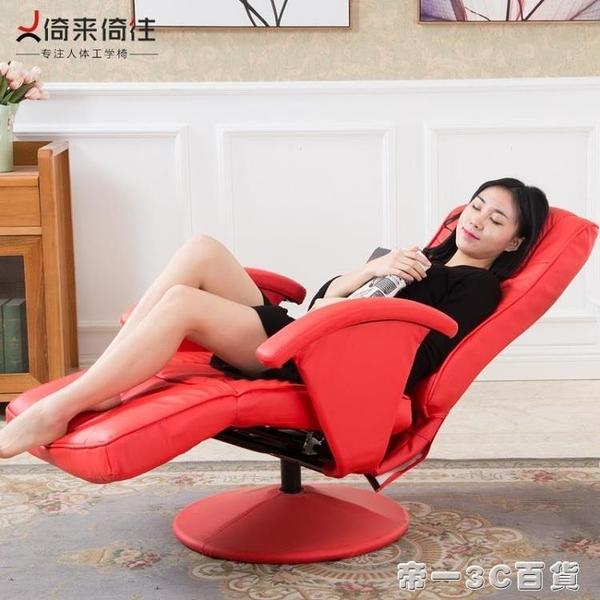 倚來倚往家用椅可躺美容椅辦公椅轉椅按摩老板椅午休升降化妝椅子【帝一3C旗艦】YTL