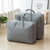 行李包 家用防潮被子收納袋子整理袋衣服搬家打包袋神器棉被衣物行李袋 七夕禮物
