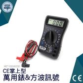 利器 掌上型萬用錶方波訊號電表萬用表電錶掌上型電阻電壓直流交流方波訊號