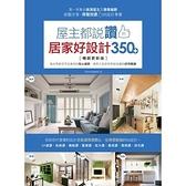 屋主都說讚的居家好設計350+(暢銷更新版)