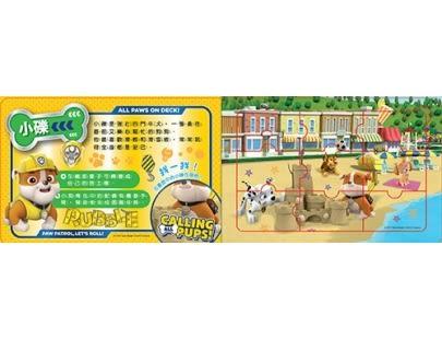 【京甫文化】汪汪隊立大功 我的第一本拼圖書 著色貼貼畫←拼圖 兒童 著色 貼紙 玩具 批發 益智