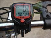 自行車碼錶 自行車里程錶 馬錶 騎行碼錶 騎行配件 裝備 樂活生活館