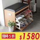 工業風 收納椅 玄關櫃 鞋架 鞋櫃【X0...