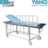 【海夫健康生活館】耀宏 不鏽鋼 水槽式 洗澡床(YH031-1)