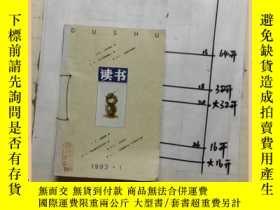 二手書博民逛書店讀書罕見1993 1 2 3 4 共4本合售Y16354