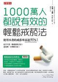 (二手書)1000萬人都說有效的輕鬆戒菸法