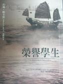 【書寶二手書T4/原文小說_MJH】榮譽學生_宋瑛堂, 約翰.勒卡雷